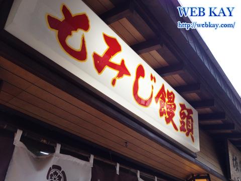 宮島 厳島 坂本菓子舗 もみじ饅頭