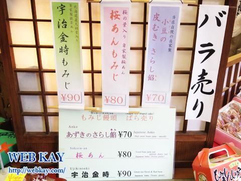 宮島 厳島 坂本菓子舗 もみじ饅頭 バラ売り
