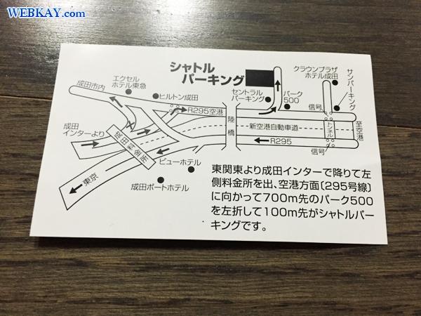 成田空港 駐車場 シャトルパーキング Shuttle parking