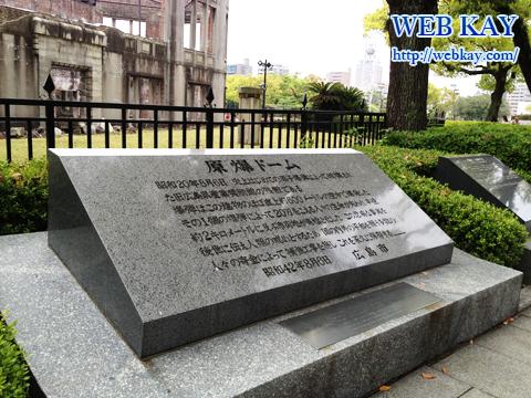 原爆ドーム 負の世界遺産 Atomic Bomb Dome 被爆