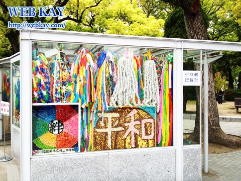 広島平和記念公園 原爆の子の像(佐々木禎子の像) 千羽鶴