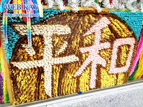 広島平和記念公園 原爆の子の像(佐々木禎子の像) 千羽鶴 平和