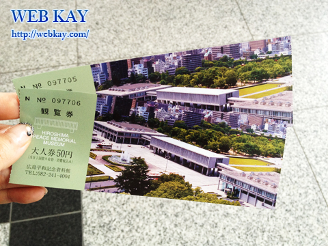 広島平和記念資料館 入場チケット