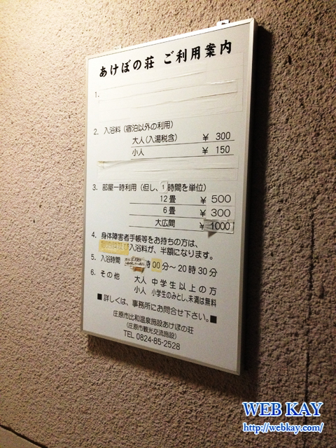 比和温泉あけぼの荘 広島県 タトゥー 刺青 TATTOO