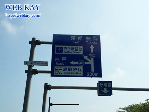 鳥取砂丘 天然記念物 山陰海岸国立公園 日本三大砂丘 看板