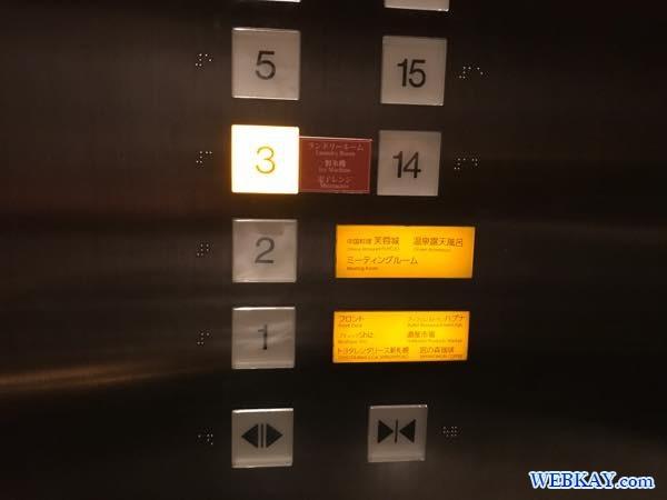 エレベーター 洗濯室・コインランドリー 札幌プリンスホテル サッポロプリンスホテル 北海道 sapporo prince hotel ホテル 宿泊 口コミ 利用レビュー
