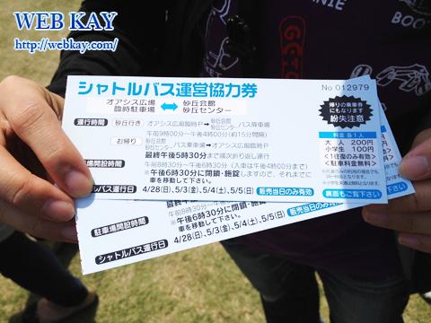 鳥取砂丘 天然記念物 山陰海岸国立公園 日本三大砂丘 バスチケット