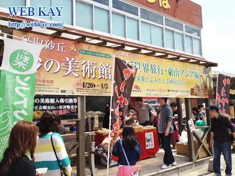 鳥取砂丘 天然記念物 山陰海岸国立公園 日本三大砂丘 人込み
