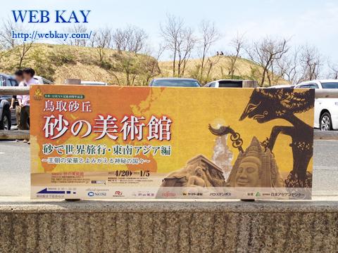鳥取砂丘 天然記念物 山陰海岸国立公園 日本三大砂丘 砂の美術館