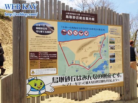 鳥取砂丘 天然記念物 山陰海岸国立公園 日本三大砂丘 鳥取砂丘総合案内板