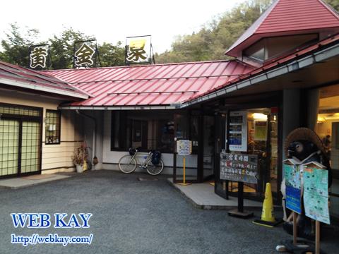 あわくら温泉 湯~とぴあ 黄金泉 岡山県 タトゥー 刺青 TATTOO 入り口