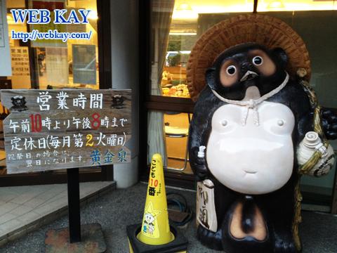 あわくら温泉 湯~とぴあ 黄金泉 岡山県 タトゥー 刺青 TATTOO