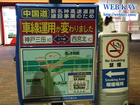 加西SA サービスエリア 上り線 紹介 中国自動車道
