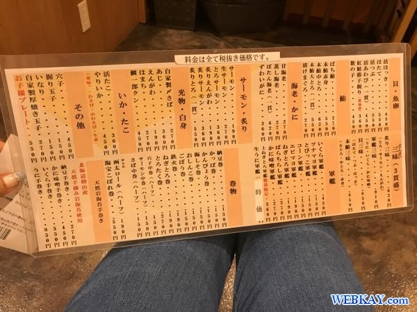 メニュー表 小樽 回転寿司 函太郎(かんたろう) otaru sushi kantaro hokkaido 食べログ はこたろう