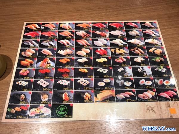 メニュー 小樽 回転寿司 函太郎(かんたろう) otaru sushi kantaro hokkaido 食べログ はこたろう