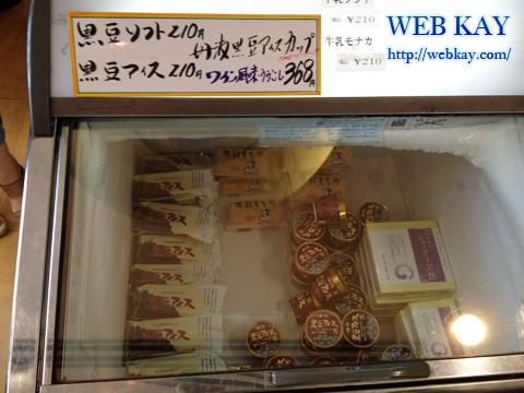 道の駅ガレリアかめおか 黒豆 食べログ アイスクリーム