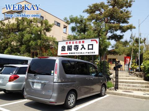 金閣寺 きんかくじ 世界文化遺産 古都京都の文化財 Temple of the Golden Pavilion 駐車場
