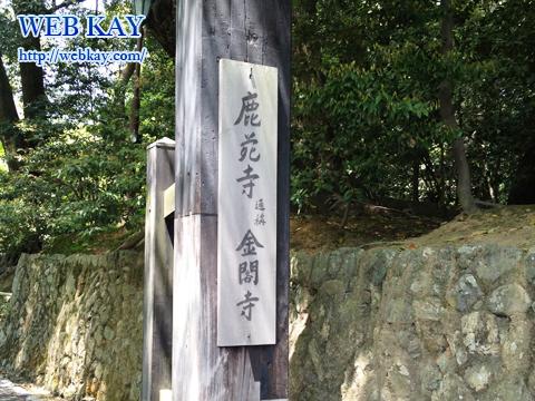 金閣寺 きんかくじ 鹿苑寺 ろくおんじ 世界文化遺産
