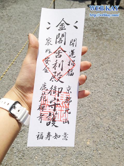 金閣寺 きんかくじ 鹿苑寺 ろくおんじ 世界文化遺産 チケット 御札
