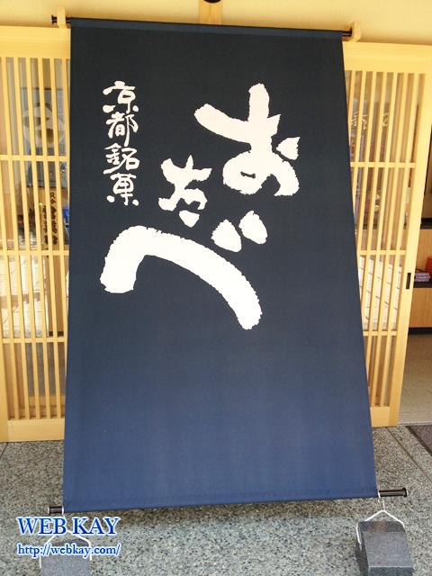 京都銘菓おたべ 抹茶 バニラ ソフトアイスクリーム 金閣寺 鹿苑寺 食べログ