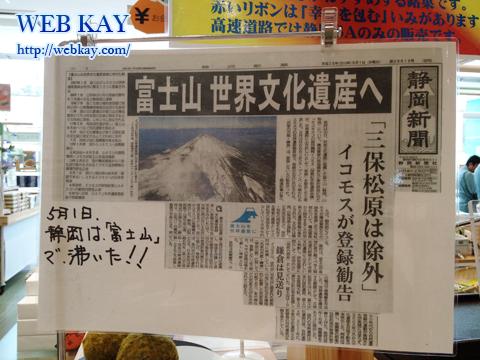 静岡SA 静岡サービスエリア(上り線) NEOPASA(ネオパーサ) 新東名高速道路 富士山 世界文化遺産へ