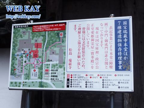 松島 日本三景 宮城県 瑞巌寺