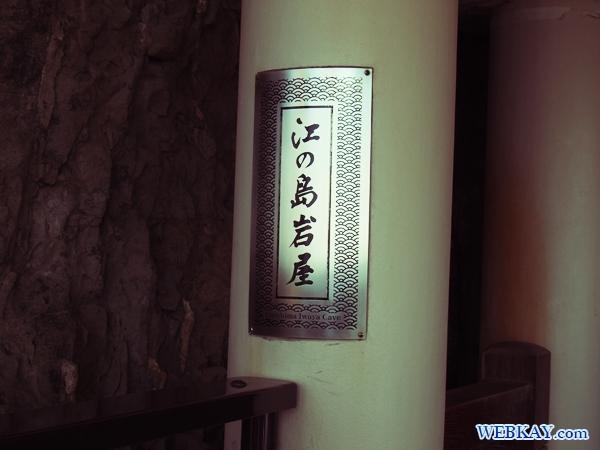 江の島 パワースポット 岩屋 いわや 江ノ島観光