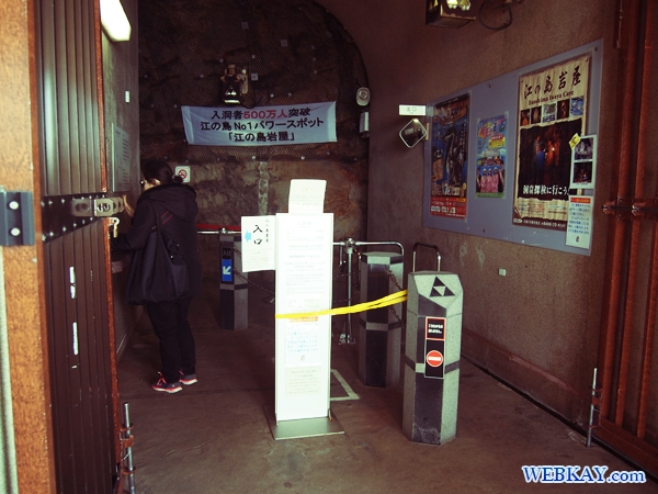 江の島 パワースポット 岩屋 いわや 洞窟 江ノ島観光