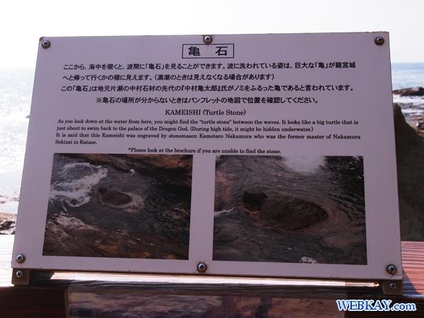 亀石 江の島 パワースポット 岩屋 いわや 洞窟 江ノ島観光