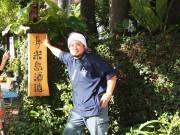 久米島の米島酒造