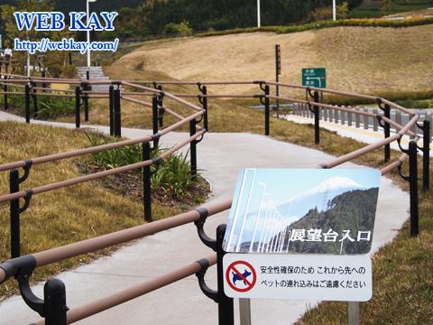 清水PA 清水パーキングエリア(上り線) NEOPASA(ネオパーサ) 新東名高速道路 富士山