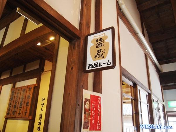 ヤマト醤油味噌 ひしほ蔵 しょうゆソフトクリーム アイス 金沢市