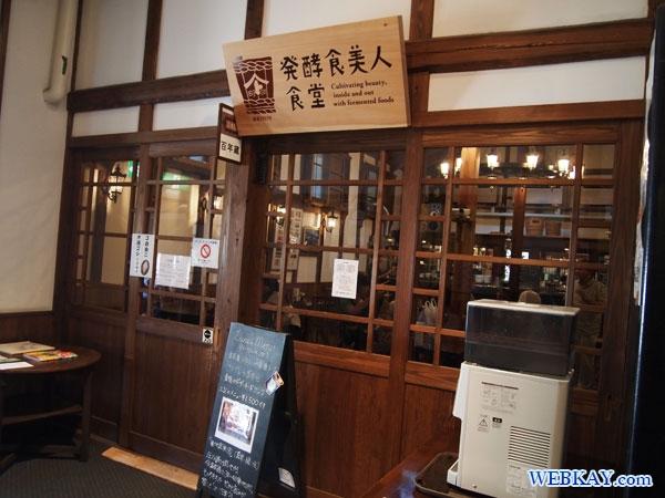 発酵食美人食堂 ヤマト醤油味噌 ひしほ蔵 発酵食 金沢市 ショップ