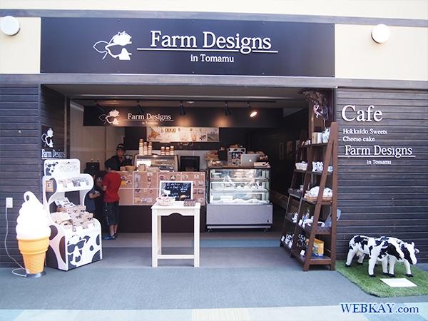 ファームデザインズ 星野リゾートトマム 北海道 hokkaido tomamu farm designs