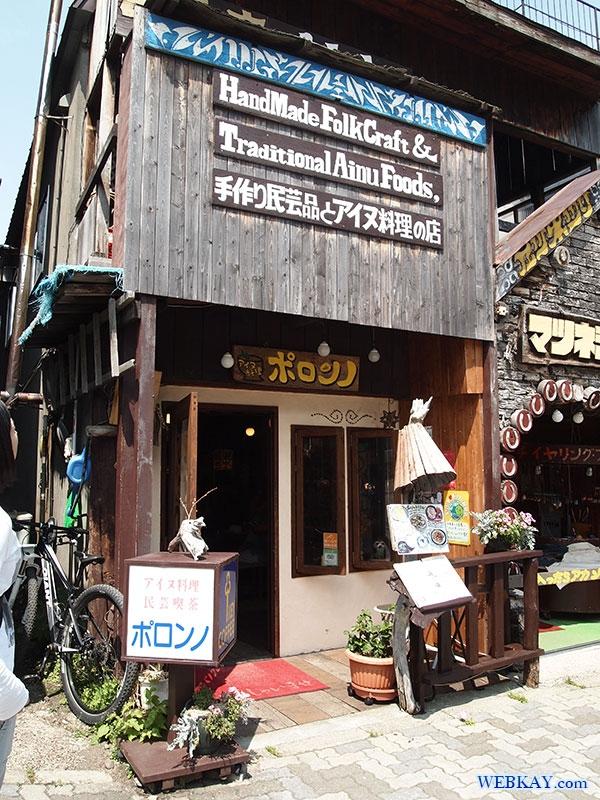 アイヌ村 ポロンノ ランチ 弟子屈 ainu hokkaido poronno lunch teshikaga