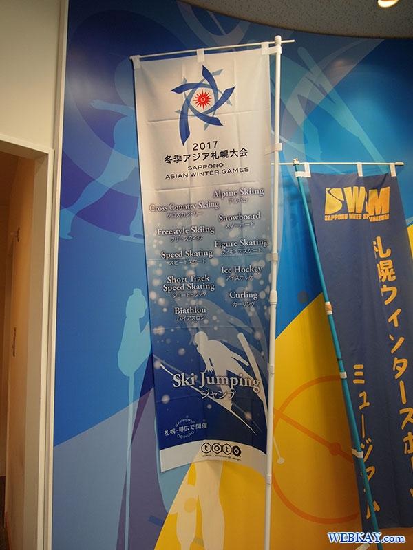 札幌オリンピックミュージアム 札幌大倉山ウィンタースポーツミュージアム sapporo olympic museum sapporo winter sports museum