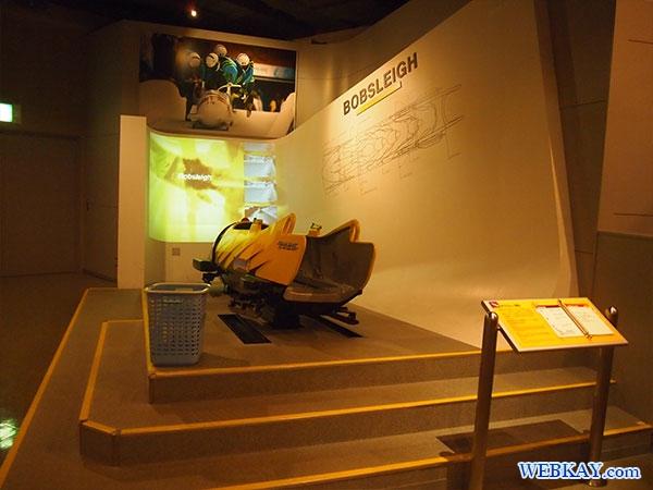 BOBSLEIGH 札幌オリンピックミュージアム 札幌大倉山ウィンタースポーツミュージアム sapporo olympic museum sapporo winter sports museum