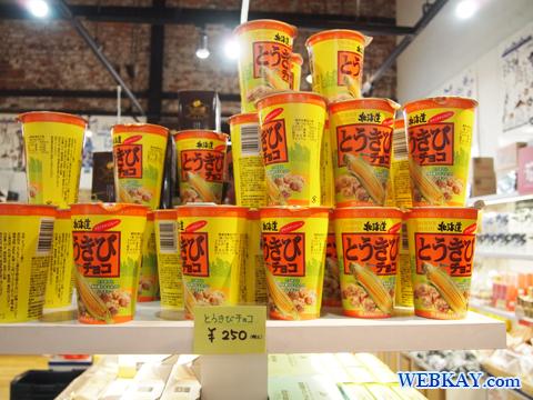 とうきびチョコ BAY HAKODATE 金森洋物館 函館 金森赤レンガ倉庫