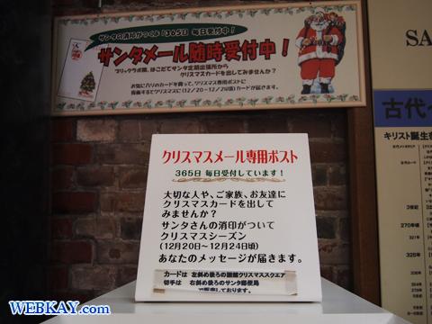 クリスマスメール専用ポスト 金森洋物館 函館 金森赤レンガ倉庫