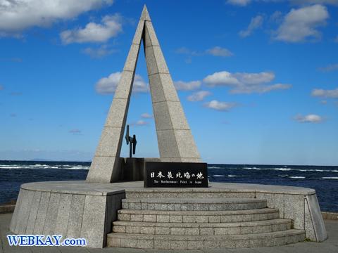 日本最北端の地の碑 宗谷岬