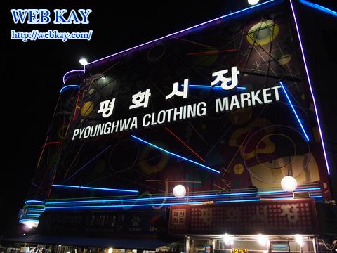 東大門 平和市場
