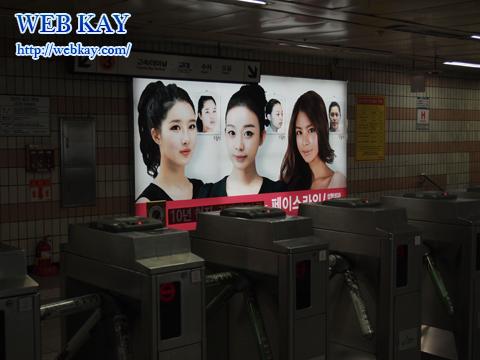 韓国ソウル市内 地下鉄ホーム 整形 看板