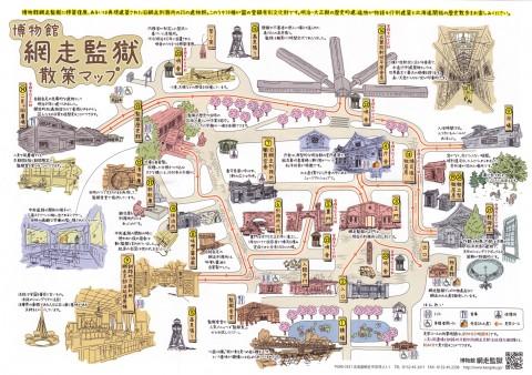 博物館 網走監獄 散策マップ
