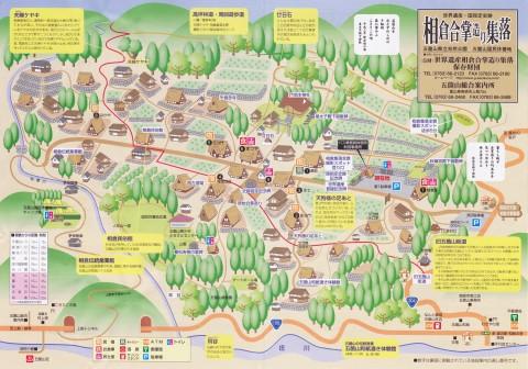 相倉合掌造り集落 MAP マップ