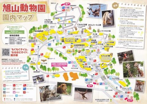 旭山動物園内地図 マップ MAP ASAHIYAMA ZOO