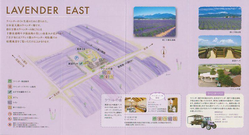 マップ ファーム富田 ラベンダーイースト lavender east farm tomita ファームとみた lavender field
