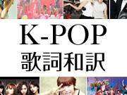 K-POP歌詞和訳で学ぶ韓国語