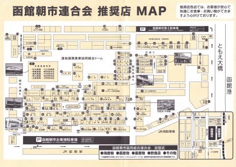 地図 マップ 函館朝市 北海道 HAKODATE MORNING MARKET