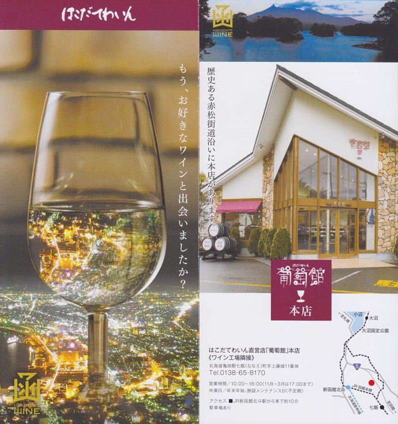 はこだてわいん葡萄館本店 函館ワインぶどう館 hakodate wine budokan