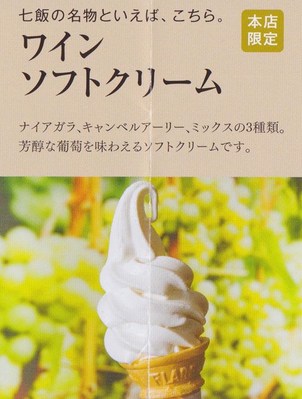 ワインソフトクリーム wine icecream ミックスソフトクリーム はこだてわいん葡萄館 函館ワインぶどう館 hakodate wine budokan